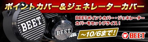 BEET�|�C���g�J�o�[�E�W�F�l���[�^�[�J�o�[���Z�b�g�v���C�X�I