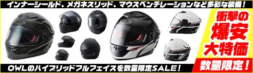 軽量&多彩な装備のハイブリッドヘルメットをSALE特価!