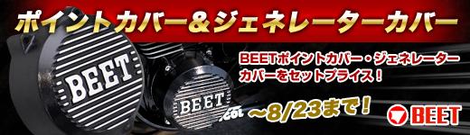 BEETポイントカバー・ジェネレーターカバーをセットプライス!