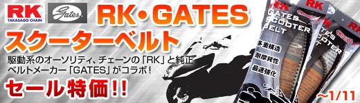 RK・GATES スクーターベルトをセール特価