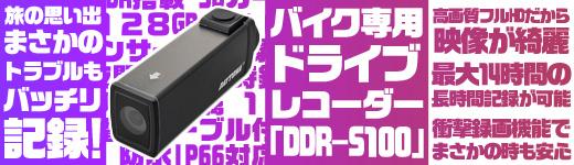 バイク専用ドライブレコーダー!