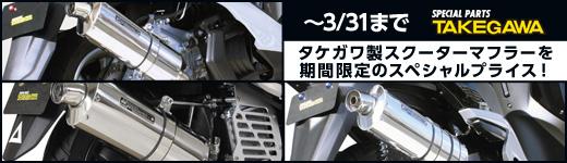 タケガワ製人気のスクーターマフラーがスペシャルプライス!