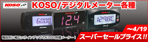 機能別に幅広いラインアップのKOSO各種メーター!
