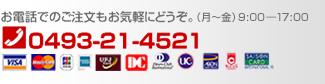 ���d�b�ł̂�������0493-21-4521�i���`�y �ߑO9��30���`�ߌ�5��30�����j